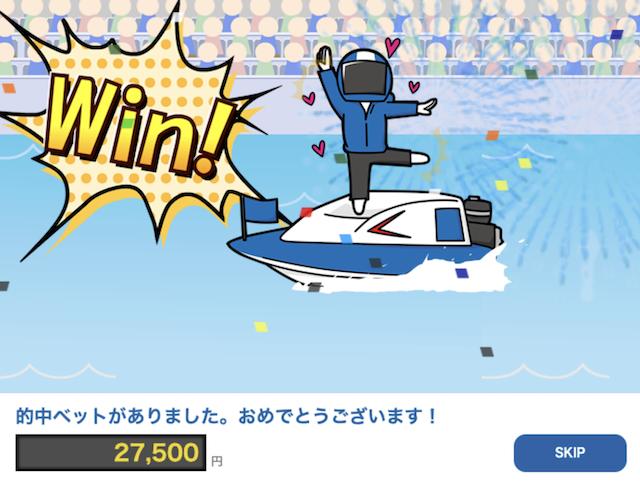 競艇ライナーの無料予想2021年2月2日WIN画像
