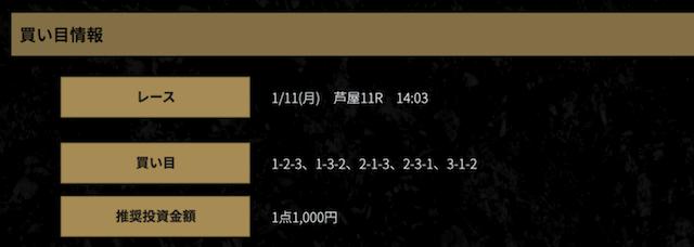 クラブギンガ2021年1月11日の無料予想