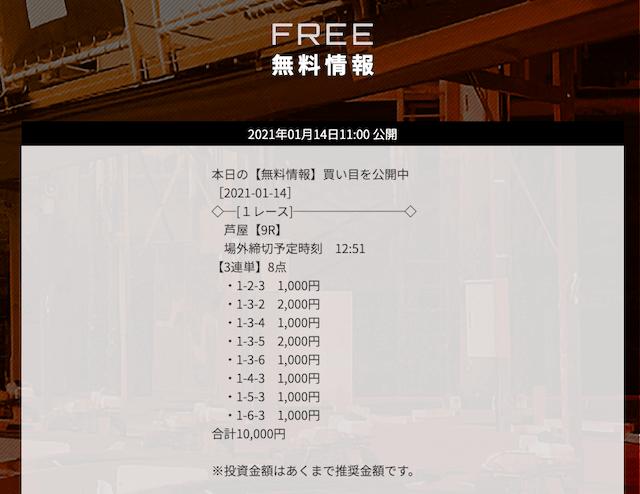 競艇ダイヤモンド2021年1月14日の無料予想