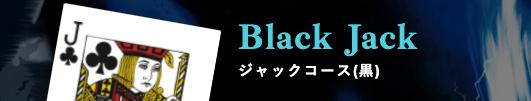 ナイトボート ジャックコース黒