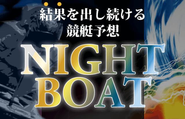 ナイトボート トップ