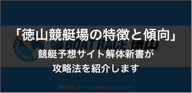 徳山競艇場の特徴と傾向・予想方法について
