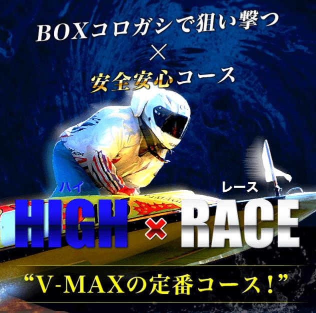 VMAXハイレース