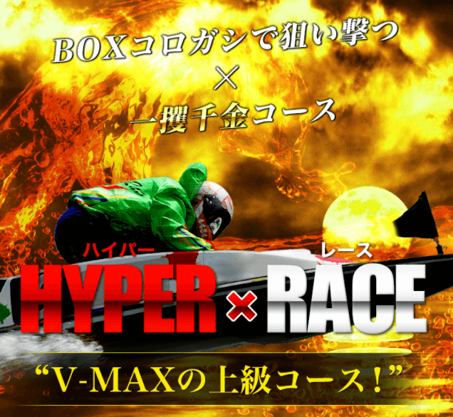 VMAXハイパーレース