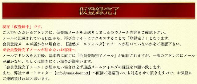 VMAX仮登録