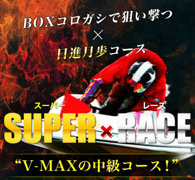 VMAXスーパーレース