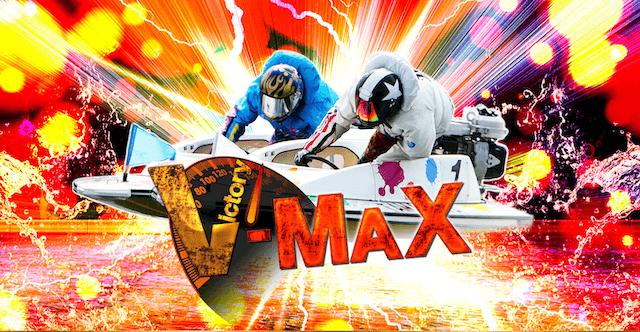 VMAXトップページ
