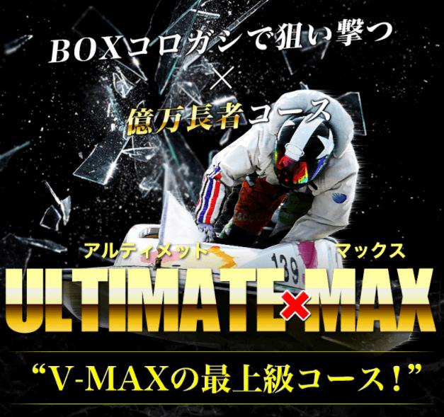 VMAXアルティメットマックス