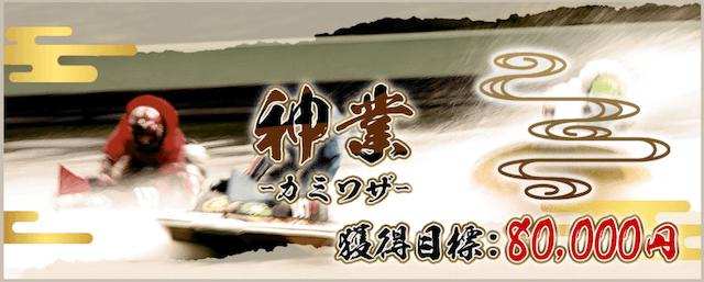 神業(カミワザ)
