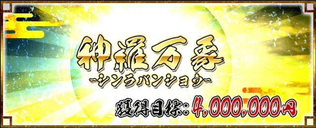 神羅万象(シンラバンショウ)