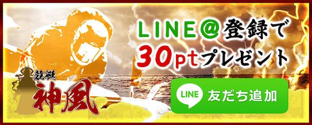 競艇神風LINE公式アカウント