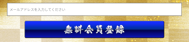競艇神風登録フォーム