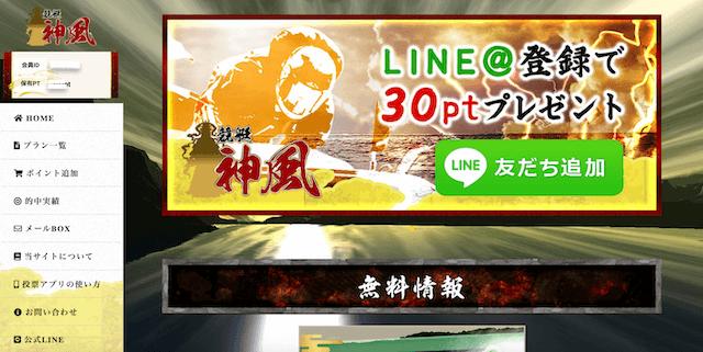 競艇神風ログインページ