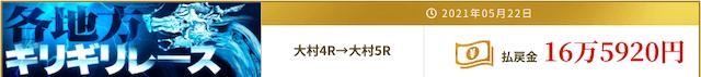競艇情報サイト365的中実績参加レース