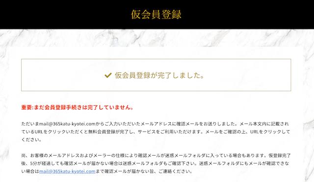 競艇情報サイト365仮登録画面