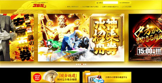 競艇情報サイト365ログインページ画面