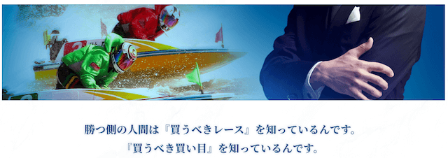 競艇予想サイト365概要1