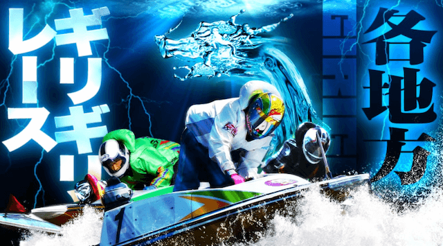 競艇情報サイト365ギリギリレース