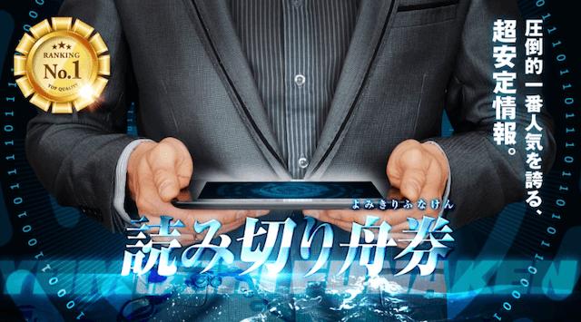 競艇情報サイト365読み切り舟券