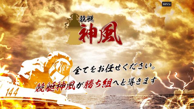 競艇神風のトップページ画像