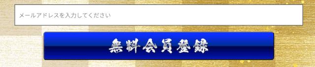 神風競艇の登録フォーム