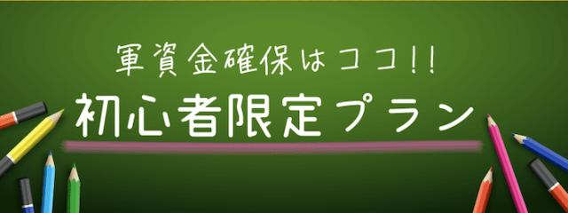 万舟ジャパン初心者限定プラン割引