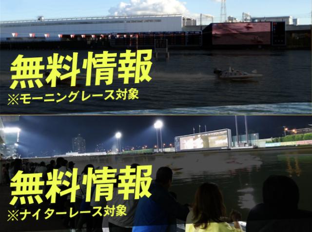 万舟ジャパン無料情報バナー