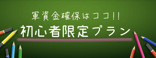 万舟ジャパン初心者限定プラン