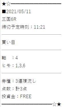 万舟ジャパンの無料予想(2021年5月11日)