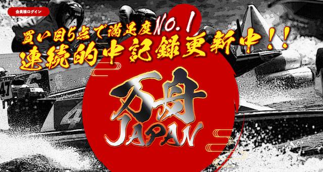 万舟ジャパンのトップページ画像