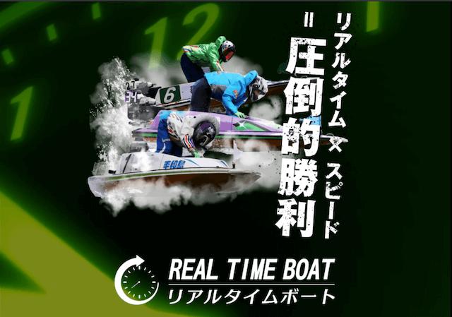 リアルタイムボートのトップページ