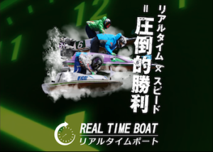リアルタイムボート画像