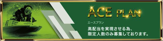 競艇研究エース ACE プラン