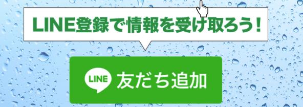 競艇研究エース LINE登録