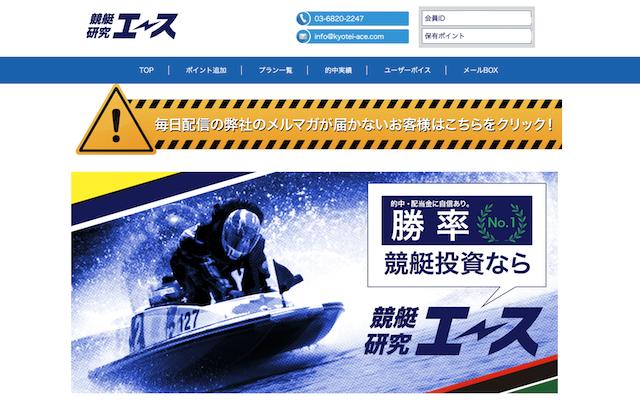 競艇研究エース マイページ