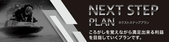 競艇研究エース NEXT STEPプラン