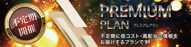 競艇研究エース PREMIUM プラン