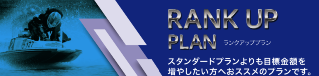 競艇研究エース RANK UP プラン