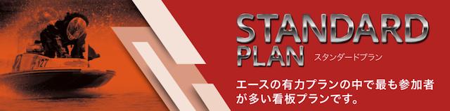 競艇研究エース STANDARD プラン