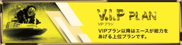 競艇研究エース VIP プラン