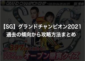 SGグランチャンピオン(2021)の出場選手が決定!予想に必要な傾向やポイントをご紹介!画像