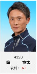 峰竜太選手