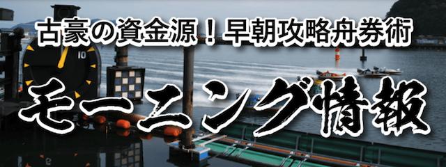 万舟ジャパンモーニング情報