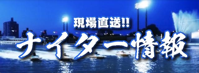 万舟ジャパンナイター情報