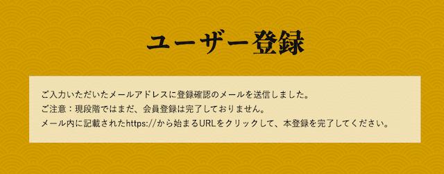 万舟ジャパン仮登録画面