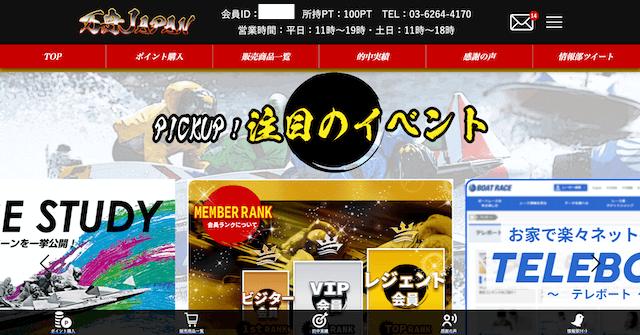 万舟ジャパンログインページ画面