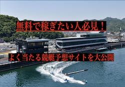 よく当たる無料競艇予想ランキング画像
