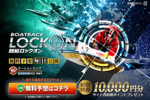 競艇ロックオンのトップページ画像