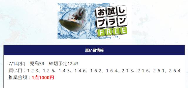 競艇リベロの無料予想(2021年4月14日)