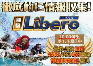 競艇リベロ(競艇Libero)画像